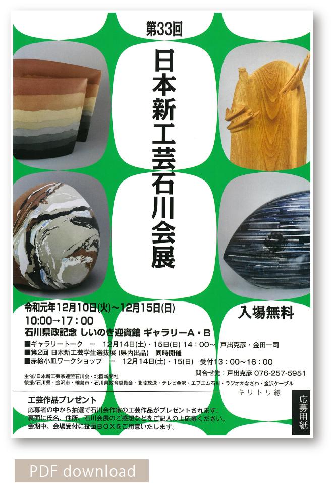 日本新工芸石川会展第33回