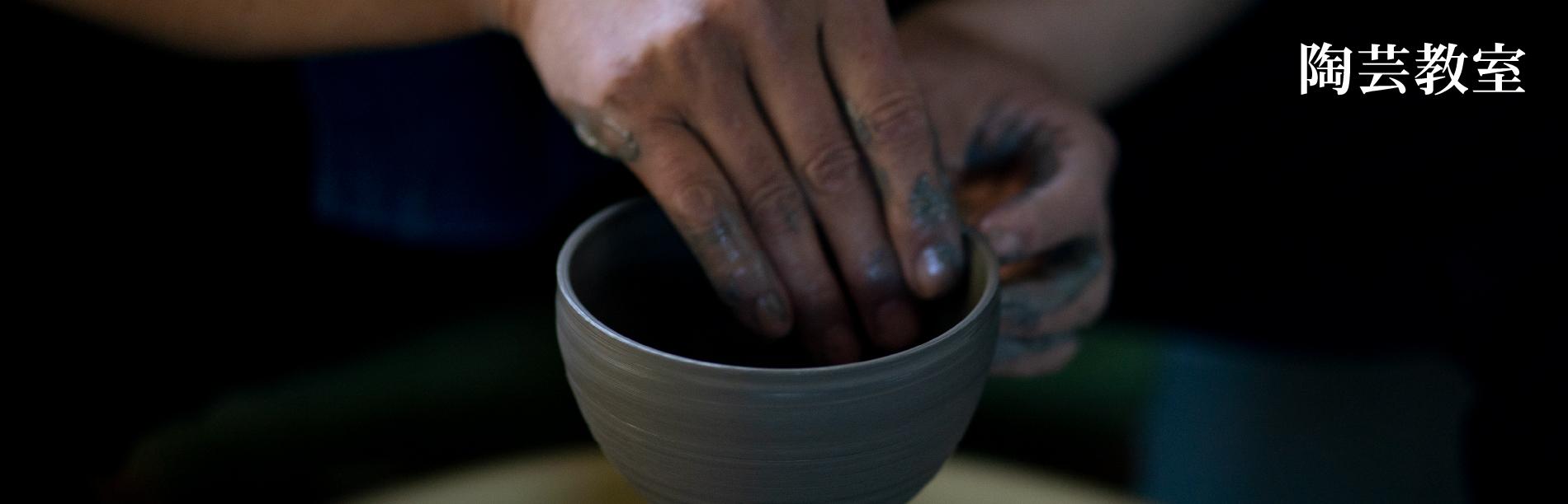 陶芸教室メインimg
