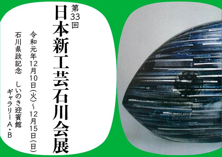 第33回日本新工芸石川会展