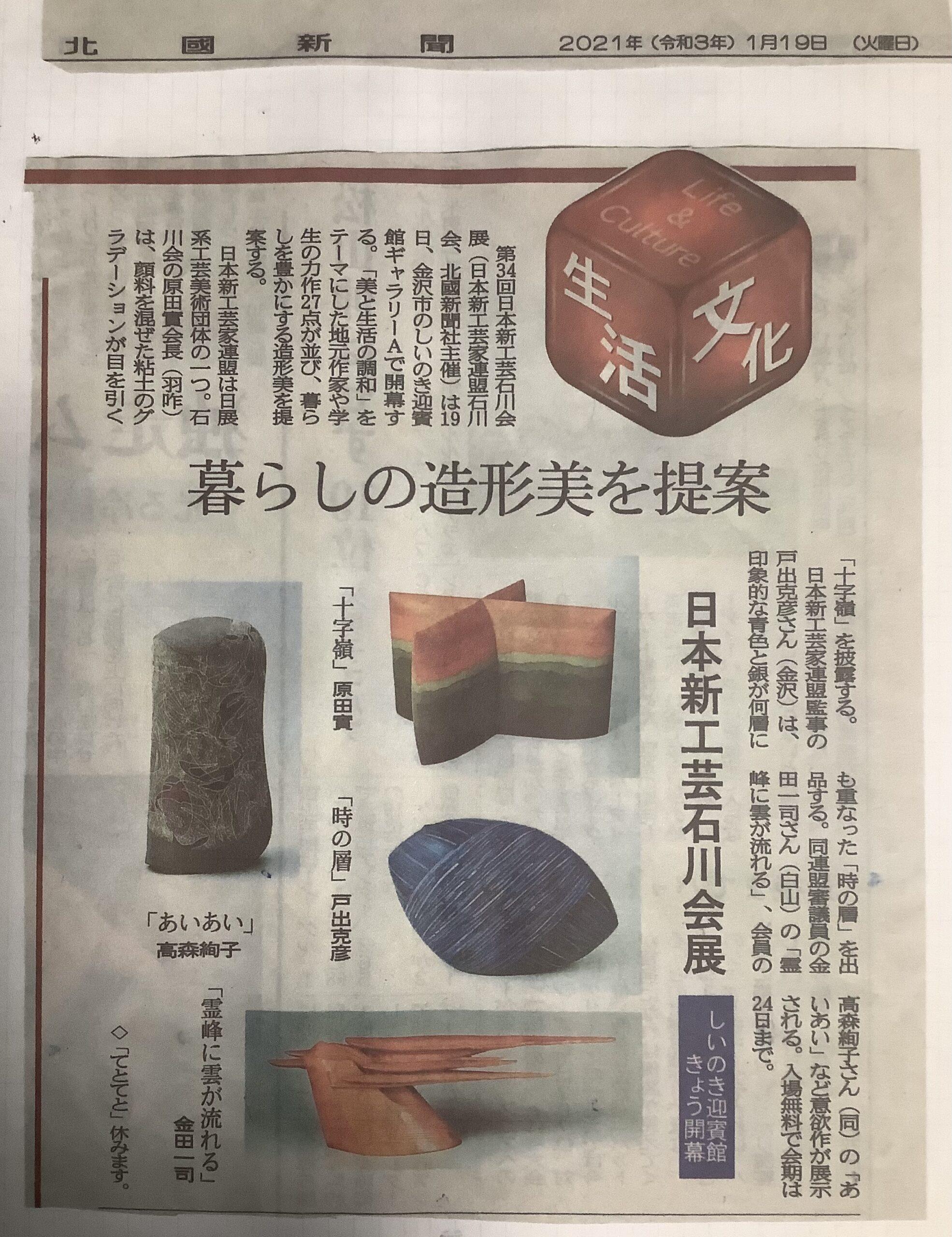 新工芸石川会展。開催中。